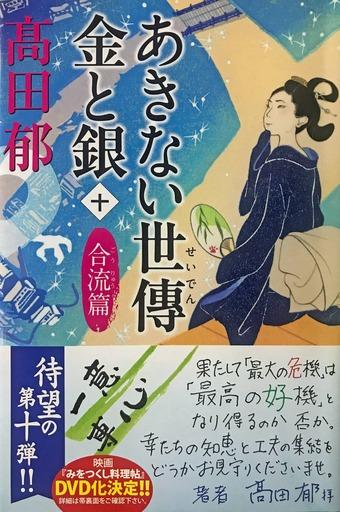 210505_akinai10.jpg