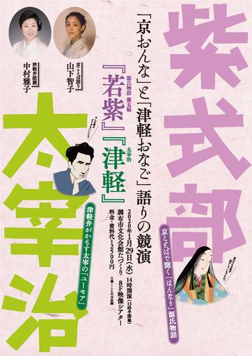 TAZUKURI_Omote_Sh01.jpg