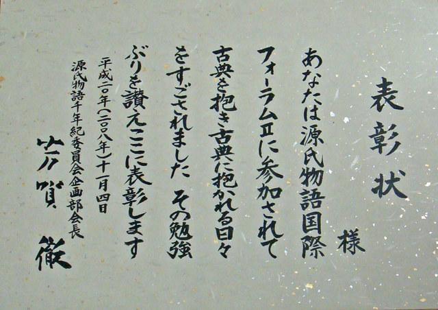 081104syoujyo
