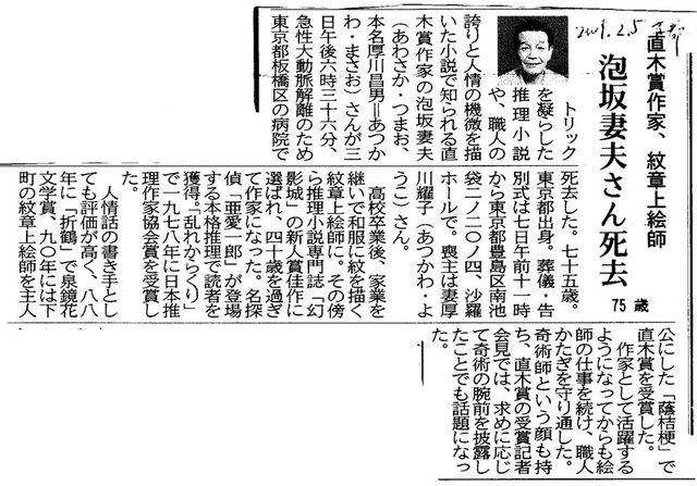 090612awasaka1