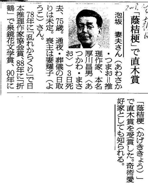 090612awasaka2