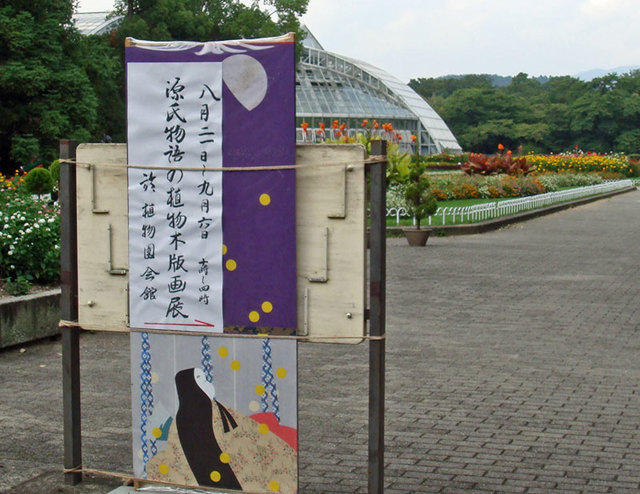 090819_syokubutueng1