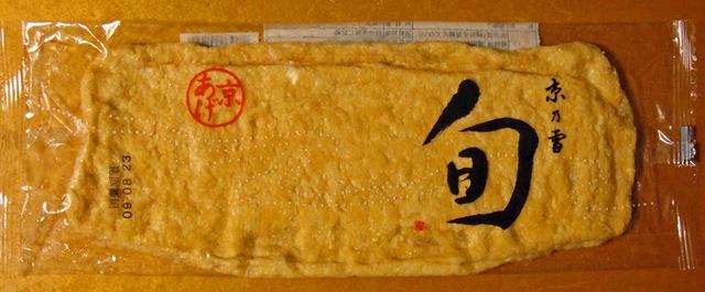 090819_agekyonoyuki