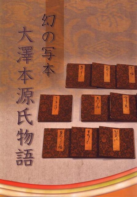 091005ohsawa