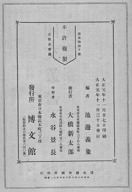 091101hakubung3