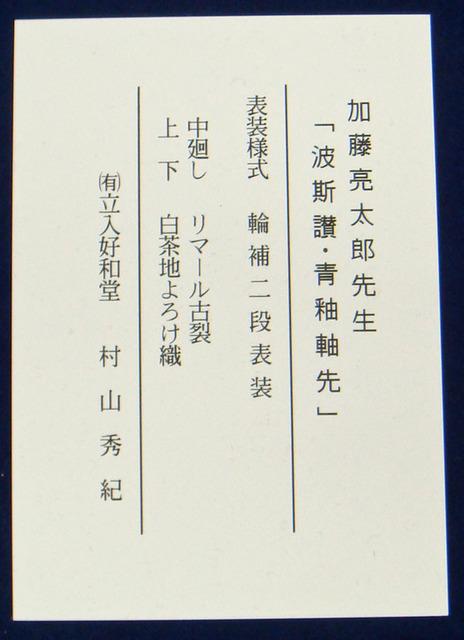 091205jiku6