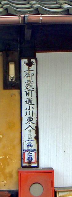 100222kamigyouku3