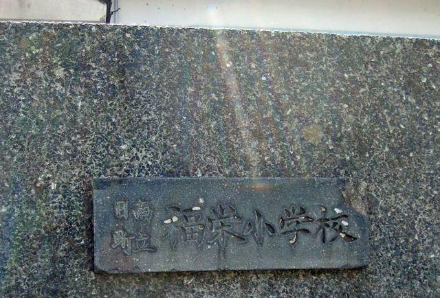 100314fukusakaekou1