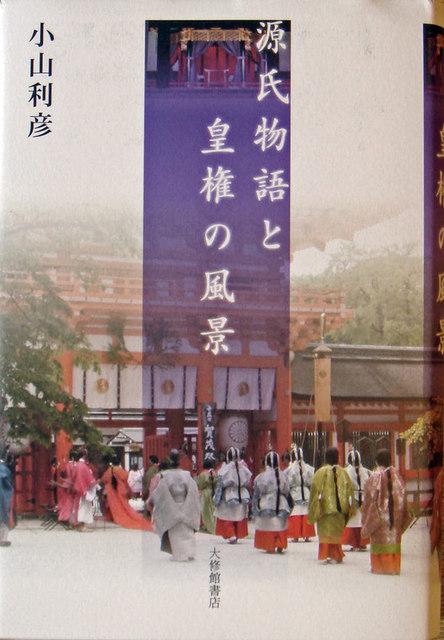 100516koyama_book