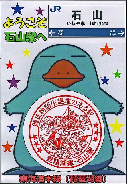 100702ishiyama
