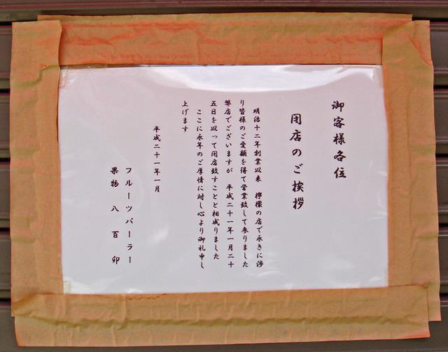 090819_kajiilemon2
