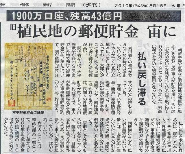 100819_gunjiyokin