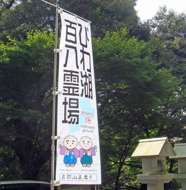 101017_biwako108