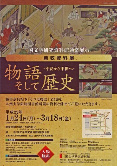 110207_tenji