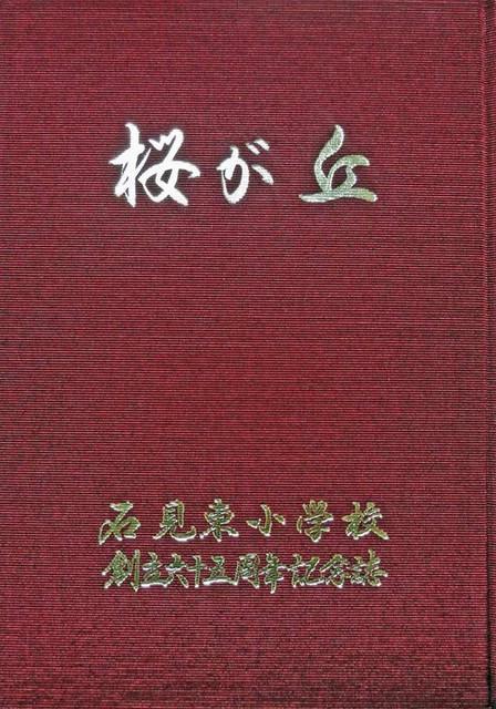 110311sakuragaoka65