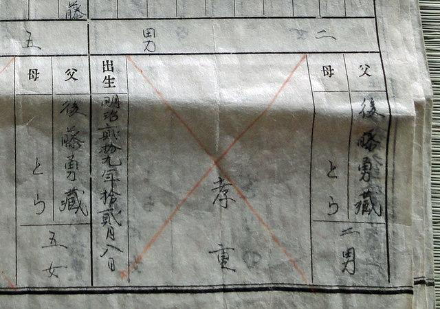 110312_koujyuukoseki