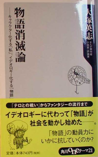 110418_bookmonogatari