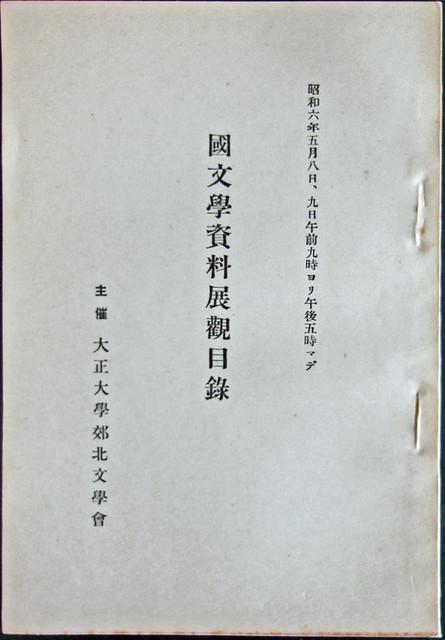110615_taisyog1