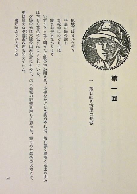 110617_bazoku1page