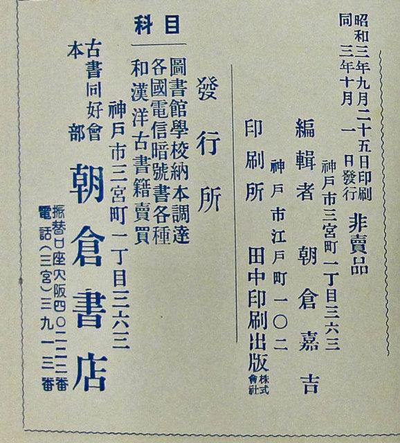 110624_asakura2