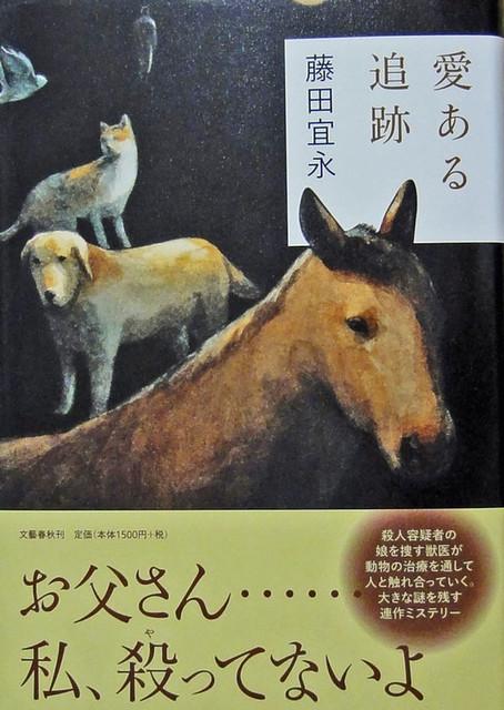 110708_fujitabook