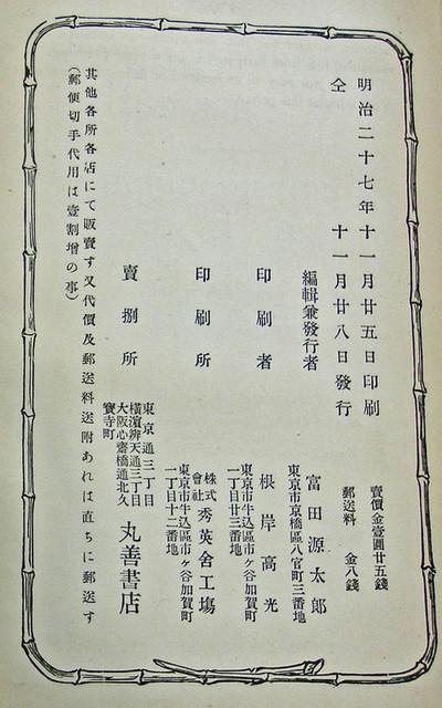 110725_suematuokuzuke