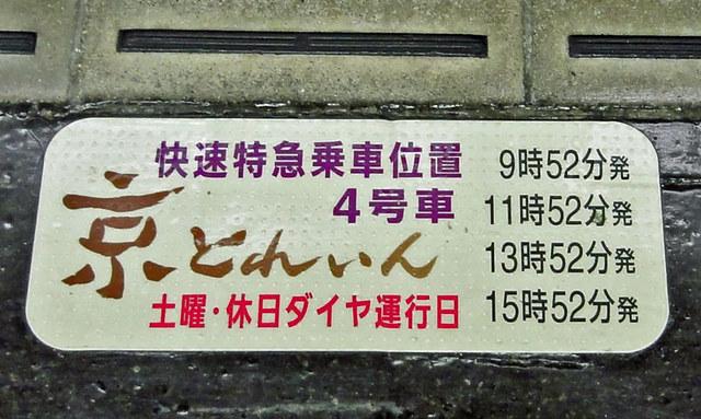 110807_train1