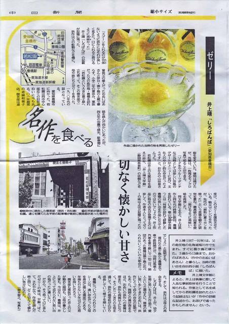 110821_newspaper