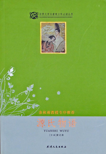 110907_chinag1