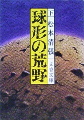 110921kyukei1