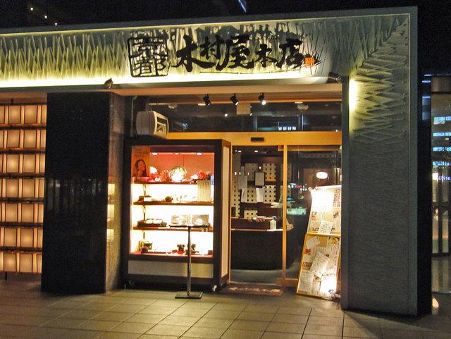 110930_kimuraya