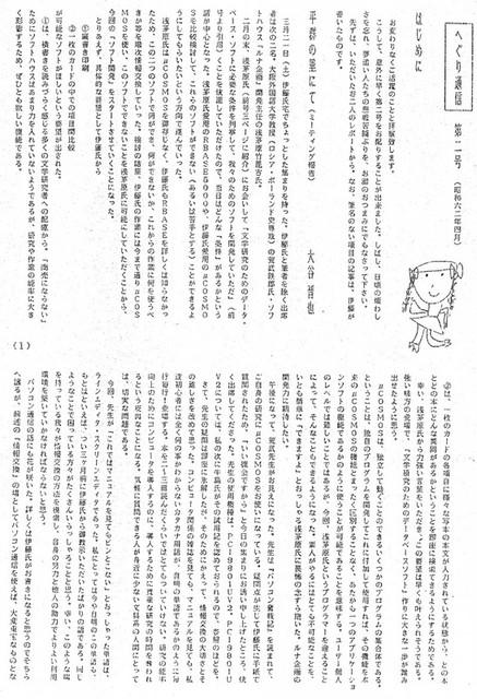 111206_heguri21