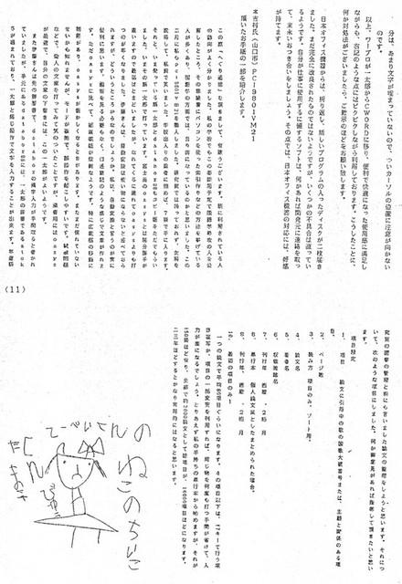 111206_heguri211