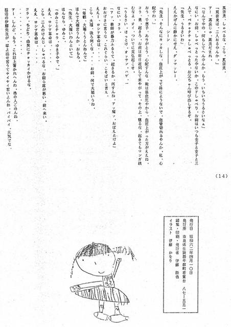 111206_heguri214