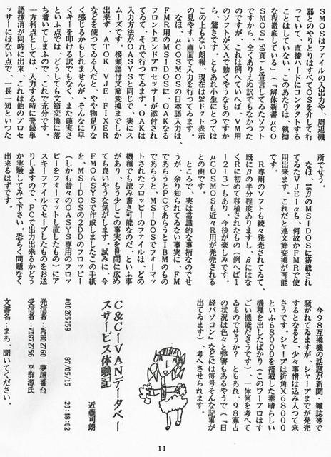 111208_heguri311