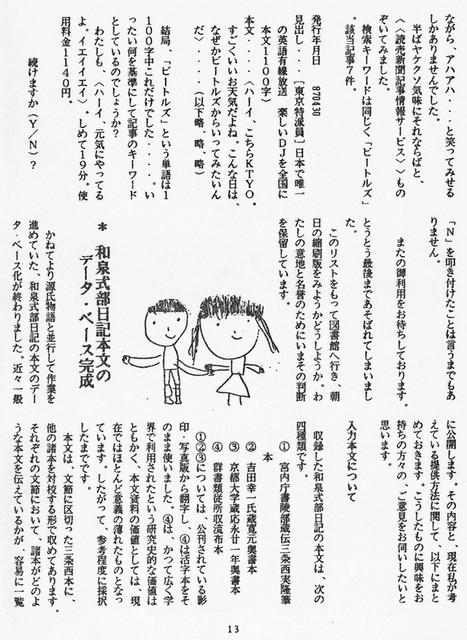 111208_heguri313