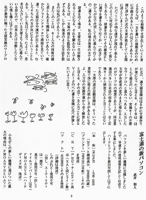 111208_heguri39