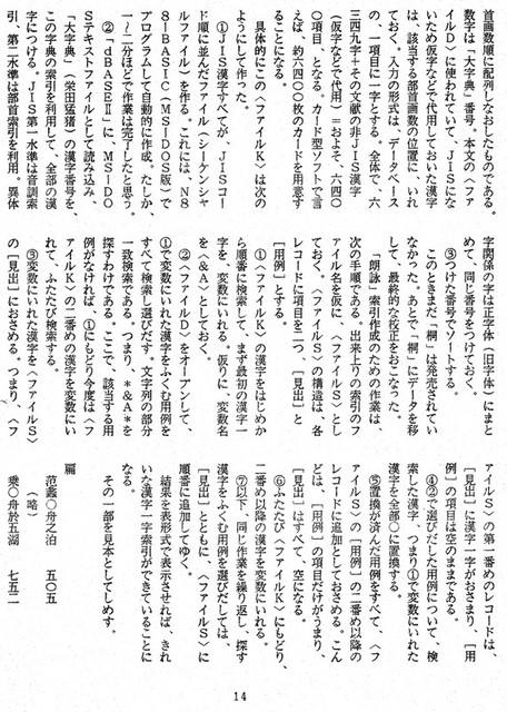 111208_heguri414