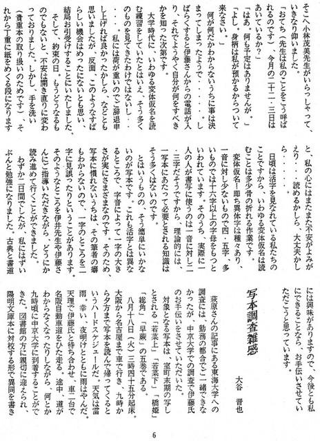 111208_heguri46