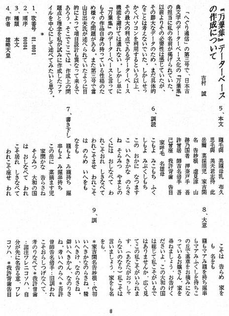 111208_heguri48