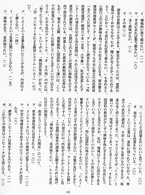 111208_heguri510