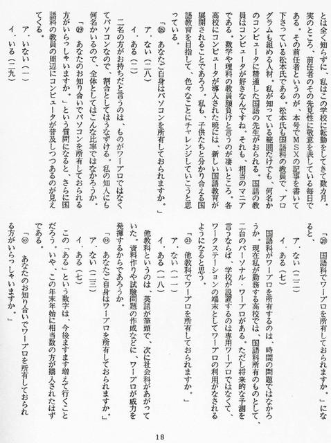 111208_heguri518