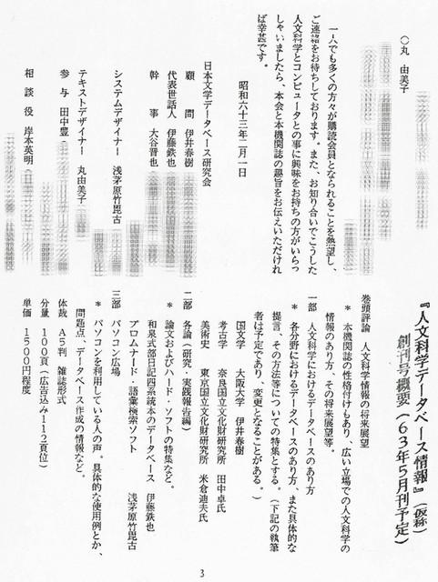111208_heguri53b