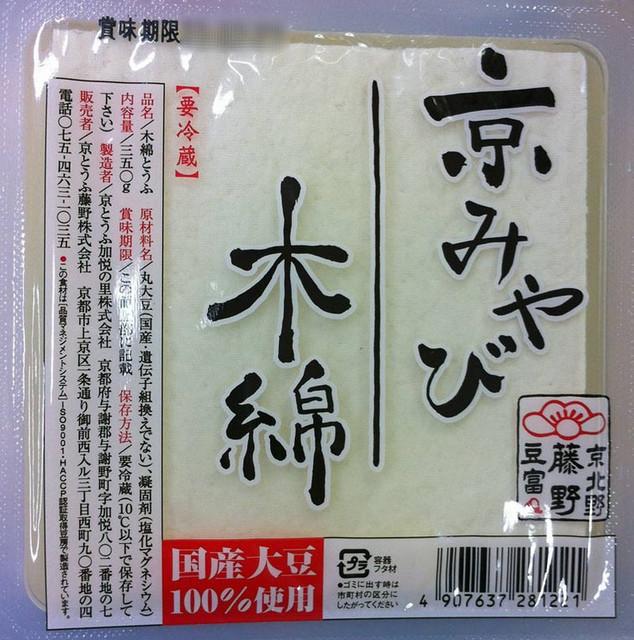 111230_3toufumiyabi