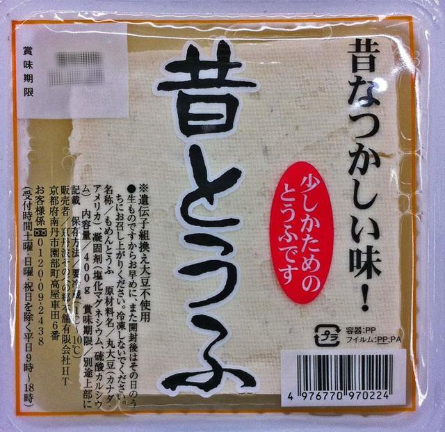 111230_mukasitoufu