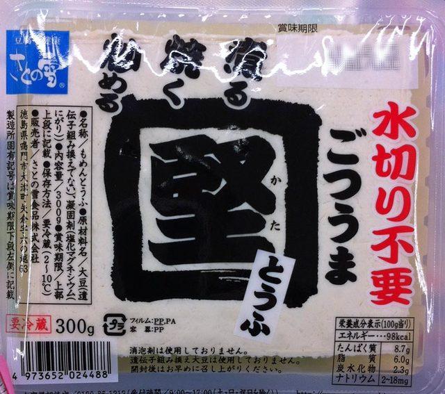 111230_toufukata