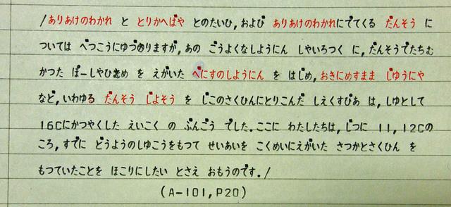 120321_hiraganatype