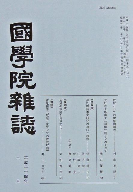120327_kokuzatu