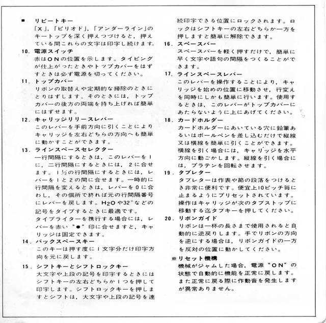 120502_typewriter2