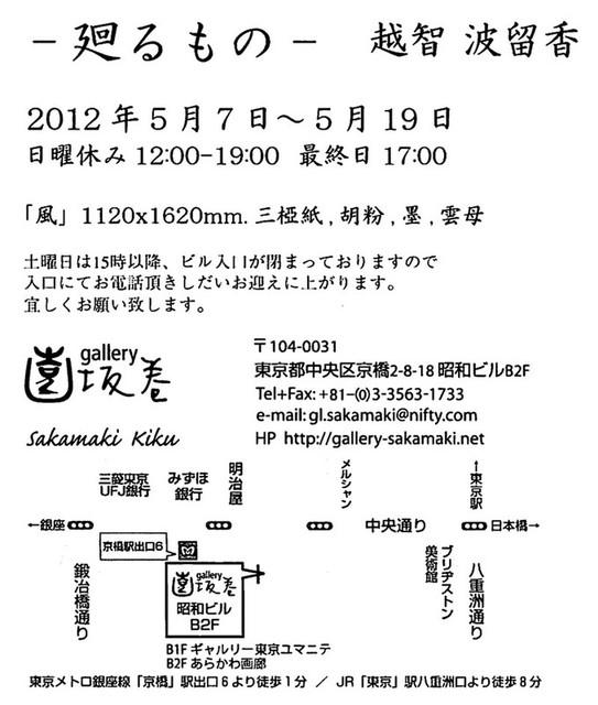 120509_ochi1